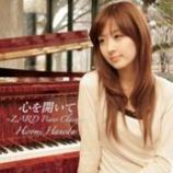 『CD Review:羽田裕美「心を開いて〜ZARD Piano Classics〜」』の画像