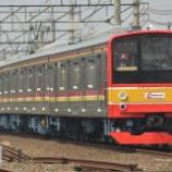 『【武蔵野第10陣】編成札設置!!205系M8編成運輸省試運転』の画像