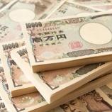 『日本人のお金に対するマインドブロックは未だ根強い』の画像
