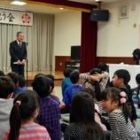 『3月8日 桔梗町会新入学児童をお祝いする会』の画像