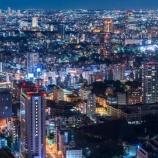 『【画像】世界一ショボい「首都」がガチでショボすぎる件・・・ごらんください →』の画像