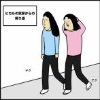 第322話 帰り道【超現代風源氏物語】
