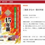 『明日からきもの三京さんの三選会が戸田市文化会館で始まります』の画像
