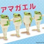 「前へならえ!」で整列するカエルフィギュアがガチャに登場!「並べ隊 整列アマガエル」