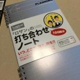 『仕事の「打ち合わせ」用に「ロザンの打ち合わせノート」買ってみた。』の画像