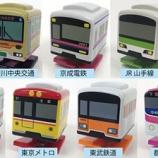 『『テクテク電車・バス』第2弾 10月7日より発売!』の画像
