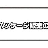 『【ドラスラ】1月17日(火)公開のキャンペーン内容のご案内』の画像