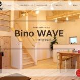 『BinoWAVEのサイト更新』の画像