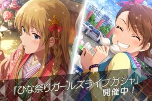 【ミリシタ】「ひな祭りガールズライブガシャ」開催!SSR海美、SSR亜美登場!