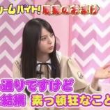『【乃木坂46】齋藤飛鳥『梅ちゃんは、頭は良くない・・・』』の画像