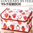 【速報】美人百花 (びじんひゃっか) 2021年 03月号 《特別付録》 LOVERARY BY FEILER(ラブラリー バイ フェイラー)のマルチ収納BOX