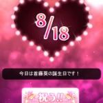【モバマス】8月18日は首藤葵の誕生日です!