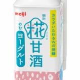 『【新商品】ヨーグルト×甘酒「明治糀甘酒のむヨーグルト」』の画像