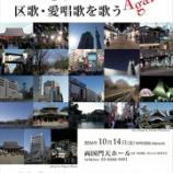 『松平敬 &岡野勇仁   東京23区 区歌・愛唱歌を歌う Again』の画像