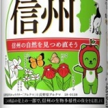 『【数量限定】サッポロ生ビール黒ラベル「信州環境保全応援缶」発売』の画像