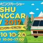 『九州キャンピングカショーへ( ´∀`)つ』の画像