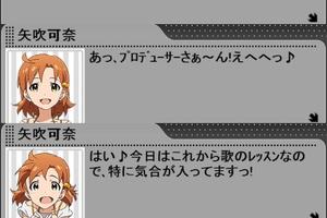 【グリマス】可奈アイドルストーリーLV2