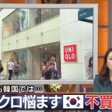 『【朗報】ユニクロ、韓国店舗の閉店ラッシュで史上最高水準を回復!柳井正会長「・・・解せない」』の画像