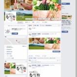 『旬縁館(しゅんえんかん)のFacebookページを開設しました!』の画像