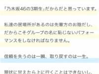 【乃木坂46】何故...?賀喜遥香が決意表明するも、運営に削除されてしまう...