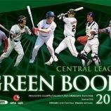 『セントラル・リーグ グリーンブック 2016に記事を書きました』の画像