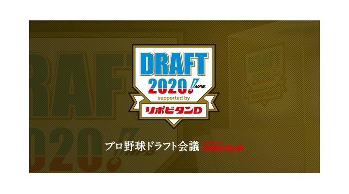 【9/17現在】12球団ドラフト1位予想www