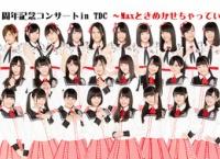 NGT48 デビューシングルの発売日は4月12日!センターは中井りか!