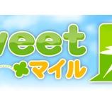 『Twitter上でボットを使った広告スパムはそろそろやめて下さい【湯川】』の画像