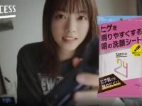 【元乃木坂46】西野七瀬、花王の新CMで可愛さが限界突破!!! ※動画あり