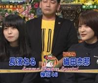 【欅坂46】オダナナ、さんま御殿でぶっ混みキタ━━━(゚∀゚)━━━! オダナナ「芳根京子さんに似てるといわれる」