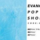 全国のマルイ3店舗で期間限定ショップ 『EVANGELION POP UP SHOP CODE:0101』 開催決定