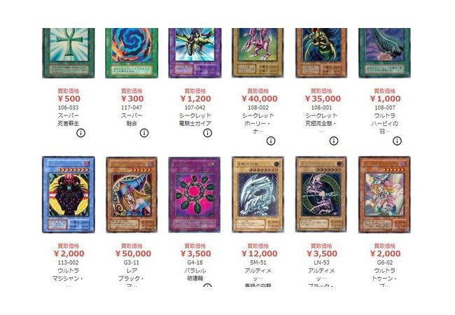 遊戯王カードの買取査定額高すぎワロタwwwwww