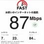 家のネット環境を改善〜いつのまにか無くなっていたAirMac〜