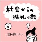【社会からの洗礼の話】6
