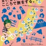 『NHK「にっぽん縦断こころの旅」埼玉県での「こころの風景エピソード」募集中』の画像