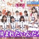 『【画像】「挟まれたいオッパイランキング」にAKB48Gメンバーがランクイン』の画像