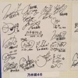 『【乃木坂46】乃木坂メンバーそれぞれのサインをご覧ください・・・』の画像