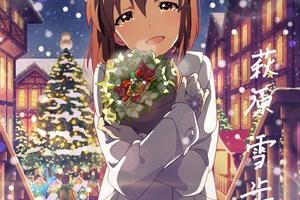 【グリマス】メリークリスマスガシャ告知!覚醒雪歩、琴葉、美奈子登場!