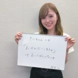 『【乃木坂46】躊躇して白石麻衣へ中々言えない北野日奈子に10円・・・』の画像