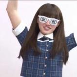 『【乃木坂46】中田花奈『(仮)メガネ』付けてはじけるwww』の画像