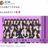 『【元乃木坂46】泣ける・・・畠中清羅、1期生全員選抜に歓喜のコメント『これは激アツすぎるね、、みんなおめでとう・・・』』の画像