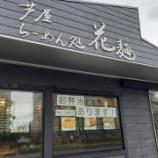『【ラーメン】花麺(兵庫・芦屋)』の画像