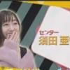 【速報】SKE48、松井珠理奈抜きで来年1月に26thシングル発売!センターは須田亜香里!