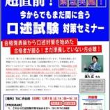 『緊急実施!明日12/7土14時 中小企業診断士の口述試験対策セミナー』の画像