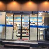 『船橋駅周辺 調剤薬局 日曜祭日営業 カネマタ薬局』の画像