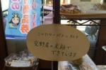 交野の米粉を使ったまちのパン屋さん『手づくりパン工房aLzo』