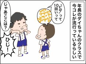 【4コマ漫画】4歳児ってまだまだ頼りない