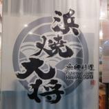 『海鮮を食べたくなったら「浜焼大将」     【香港グルメ/天后(ティンハウ)】』の画像