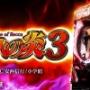 『パチンコ新台実践初打ち!・P烈火の炎3』あ、またるろ剣w【たぬパチ!】