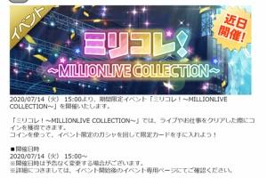 【ミリシタ】本日15時よりイベント『ミリコレ!~MILLIONLIVE COLLECTION~』が開催!